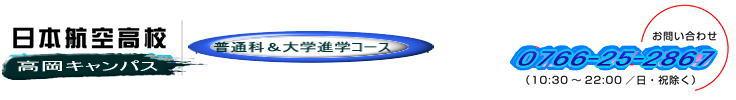 日本航空高校・高岡